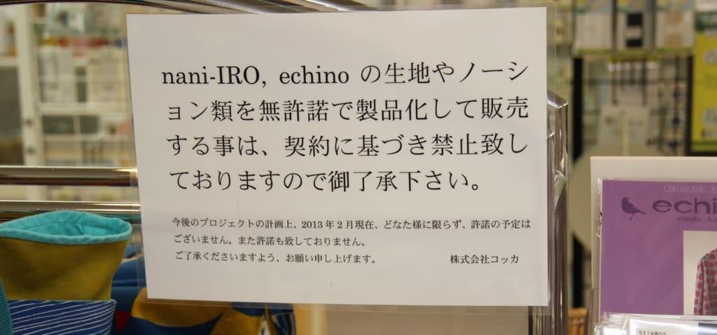 伊藤尚美、古家悅子都是nani-IRO 的設計師